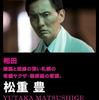 01月19日、松重豊(2014)