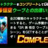 【ドラゴンボールZ ブッチギリマッチ】全キャラコンプでウーブ悟空をゲット!