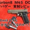 Carbon8 M45 DOC 実戦レビュー!