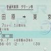 小田原→東京 普通列車用グリーン券(平日)