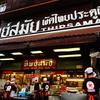 行列のできる有名パッタイ店Thip Samai(ティップサマイ)@旧市街