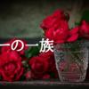 【宝塚】ポーの一族【今更】
