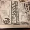 死なない食事☆朝日新聞広告