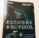 Canon EOS 9000Dに決めた理由。Kiss X5からの一眼レフ買い替え。