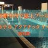 【宿泊記】ホテル アクアチッタ ナハ by WBF 那覇市内で屋上プールがあるシティリゾートホテル
