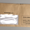 【配当】吉野家ホールディングス(9861)より配当が届きました
