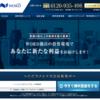 投資顧問サイト ワード(WORD)の口コミ評判|投資顧問・評価・検証