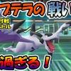 【ピカブイ】メガプテラ!ピカブイでも強い!戦い方!#7