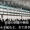 【4月10日/羽田検疫】オーストラリア出発から日本の空港の様子まで