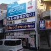 菊名のアクセスチケットで新幹線回数券購入