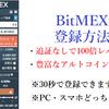 BitMEXの登録[口座開設]方法(図解あり)|100倍レバレッジ出来る夢のような仮想通貨取引所