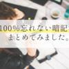 TOEIC 勉強者㊙最強無敵の暗記法(暗記帳なし)