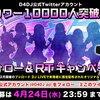 #18 D4DJについて 〜アニメ化&ゲーム化発表〜