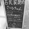 本日ハロウィンイベント