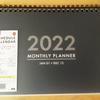2022年は手帳にもなるダイソーカレンダーを購入!旧カレンダーと比較してみたら?
