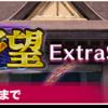 【東方LW】期限イベント「博麗神社学院 八雲の野望」EX