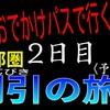 【くじ引き1(休日おでかけパス)】2日目予告編