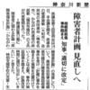神奈川県、障害者福祉にかかる計画の抜本的見直し〜代表質問の解説