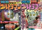 コロコロコミック増刊号ウルトラマンPART1&2 ~『ザ・ウルトラマン』&『コロコロ増刊』ウルトラ特集記事の時代!