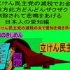 立憲民主党の減税で彼方此方どんどんザクザク削除されて、悲鳴を上げる日本人のアニメーションの怪獣の愛知編(5)