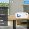 自宅で大画面でゲーム、映画を楽しめる GROVIEW プロジェクター 小型 5000LM 1080PフルHD Bluetooth対応