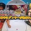 1999 音ゲー旋風 ダンスダンスレボリューション