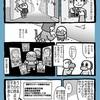 選挙ポスター剥がして歩いた◯才の朝〜♪