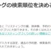 リスティングの検索順位を死守セヨ【1】