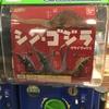 HGシリーズ「シン・ゴジラ」クライマックスが300円ガチャガチャなのにクオリティ高いっ!