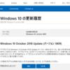 Windows10 1809のリリース停止原因となったファイル消失は復旧できる可能性があるようです