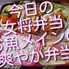 今日の女将弁当は、お魚メイン、白身魚の粒マスタード焼き弁当です。