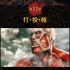 『進撃の巨人 Season2』第32話