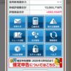 【評価額】13,065,718円(+36,313円)