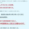 手登根が大袈裟太郎さんのスマホ没収されたとまたデマを飛ばしているイタさ。ところで、大袈裟太郎さんのブログが、これがまたとてもいい !