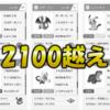 【シングル】業火滅却最速臆病ルカリザZ -構築紹介-
