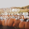 【週記】ハロウィンな1週間 2020/10/26-11/1