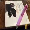 新入りのhide色のボールペンくん