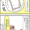 【漫画】娘が残すパンの耳を、美味しく食べるには