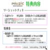 7/15(月祝)「miuzic合同イベント」特典内容のお知らせ