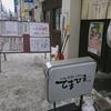 お酒と惣菜とごはん てまひま / 札幌市中央区南1条西10丁目