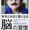 【要約】年をとるほど賢くなる「脳」の習慣   著者 バーバラ・ストローチ
