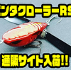 【IMAKATSU】石井館長考案アングラーズオリカラ「アベンタクローラーRS 燃」通販サイト入荷!