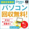 国認定リネットジャパンで、パソコンを安心して処分できた話