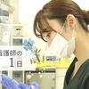 YouTube<一宮西病院>チャンネル【新人看護師の1日】ICU看護師