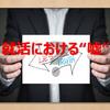 """【どこまでOK?】就活における""""嘘"""""""