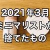 【2021年3月】女性ミニマリストが捨てたもの8つ【紙・衣類・コスメ】