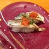 憧れのグルメ回転寿司浜慶についに来店してサヨリの炙り鮨を食べる