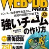 WEB+DB PRESS Vol.83でzshの特集記事を書きました