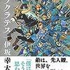 【書評】伊坂幸太郎著『逆ソクラテス』を読んだ感想