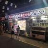 【ソウル】絶対外せないグルメ10選を店と共に紹介!これであなたも韓国ツウ!